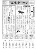 2002年新年号表紙画像