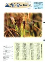 2002年9月号表紙画像