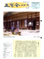 2002年11月号表紙画像