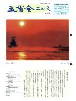 2003年新年号表紙画像