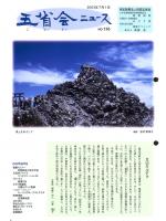 2003年7月号表紙画像