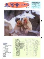 2004年新年号表紙画像