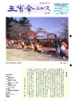 2004年3月号表紙画像