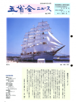 2004年5月号表紙画像