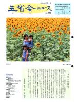 2004年7月号表紙画像