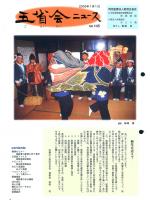 2005年新年号表紙画像