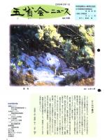 2005年3月号表紙画像