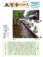 2005年5月号表紙画像