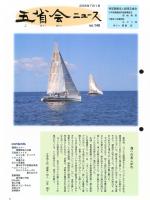 2005年7月号表紙画像
