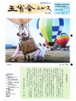 2005年9月号表紙画像