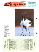 2006年新年号表紙画像