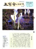 2006年3月号表紙画像