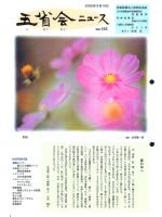 2006年9月号表紙画像