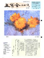 2007年新年号表紙画像