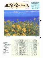 2007年3月号表紙画像