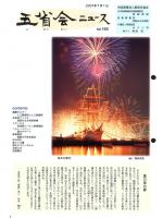 2007年7月号表紙画像