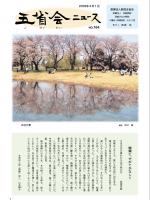 2008年春号表紙画像