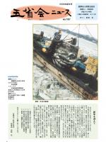 2009年新年号表紙画像