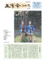 2009年春号表紙画像