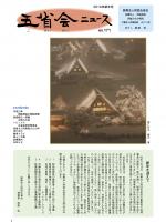 2010年新年号表紙画像
