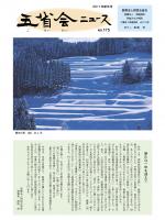 2011年新年号表紙画像