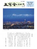 2011年秋号表紙画像