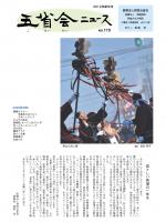 2012年新年号表紙画像