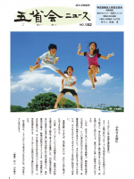 2012年秋号表紙画像