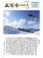 2013年新年号表紙画像