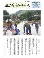 2013年春号表紙画像