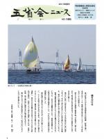 2013年夏号表紙画像
