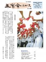 2013年秋号表紙画像