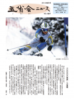 2014年新年号表紙画像