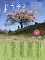 2014年春号表紙画像
