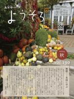 2014年秋号表紙画像