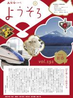 2015年新年号表紙画像