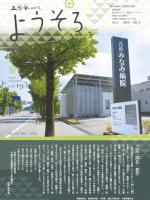 2015年夏号表紙画像
