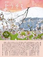 2016年春号表紙画像