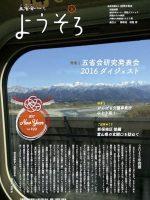 2017年新年号表紙画像