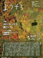 2017年秋号表紙画像