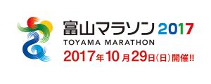 富山マラソン2017 10月29日(日曜日)開催