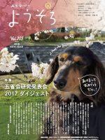 2018年新年号表紙画像