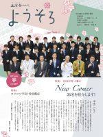 2018年春号表紙画像