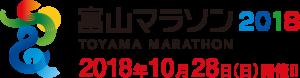富山マラソン2018 10月28日(日曜日)開催