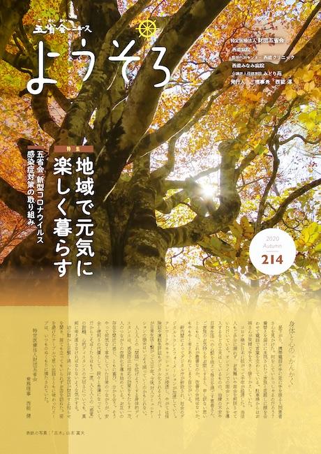 五省会ニュース『ようそろ』最新号PDF