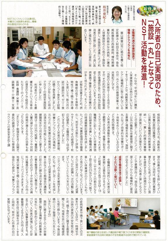 「栄養ケア情報誌 おいしいね」vol.43記事